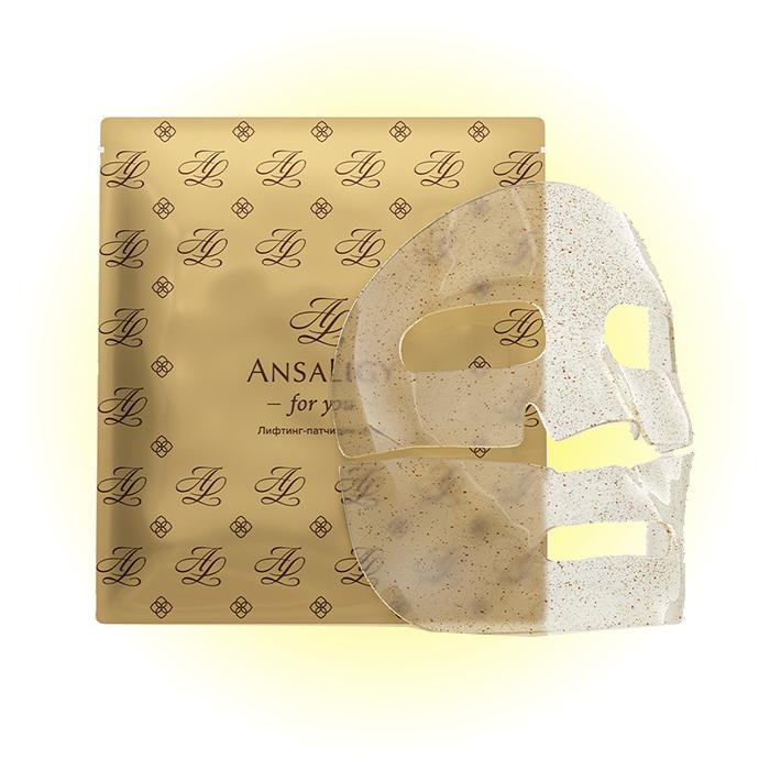 Маска-патчи для лица с гранулами янтаря и сывороткой, Ansaligy